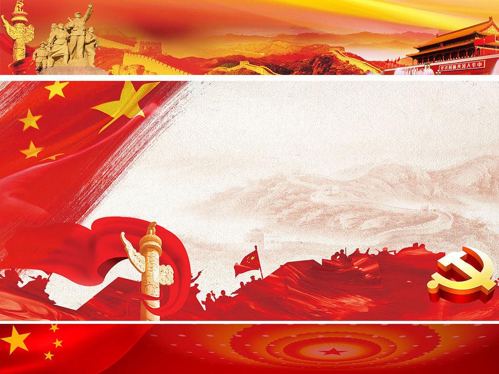 中国国旗背景图片