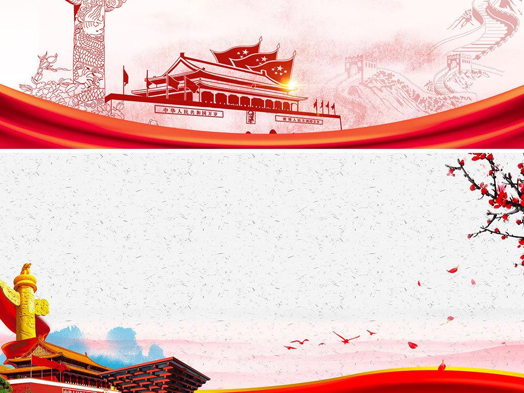 喜迎十九大中国国旗天安门人民大会堂背景图片