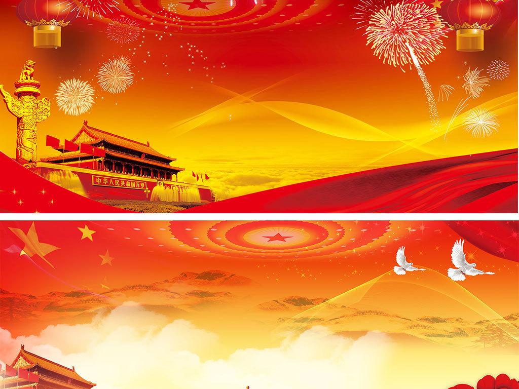国庆中国国旗天安门人民大会堂背景素材图片