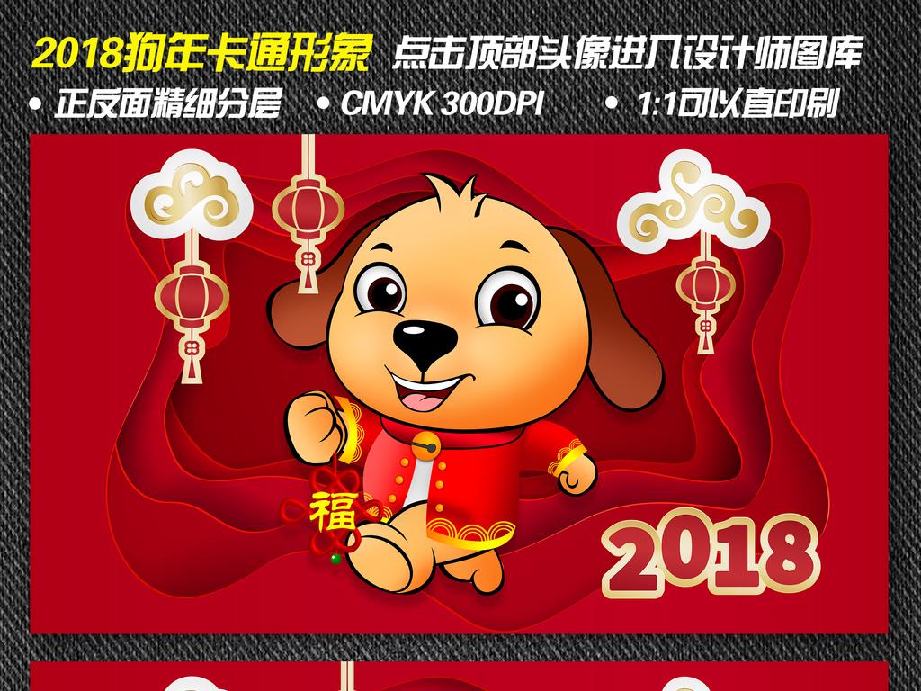 春节海报图片手绘卡通