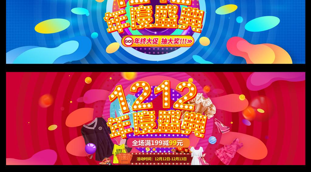 n1212作品封面_淘宝天猫双十二海报1212双12年终盛典