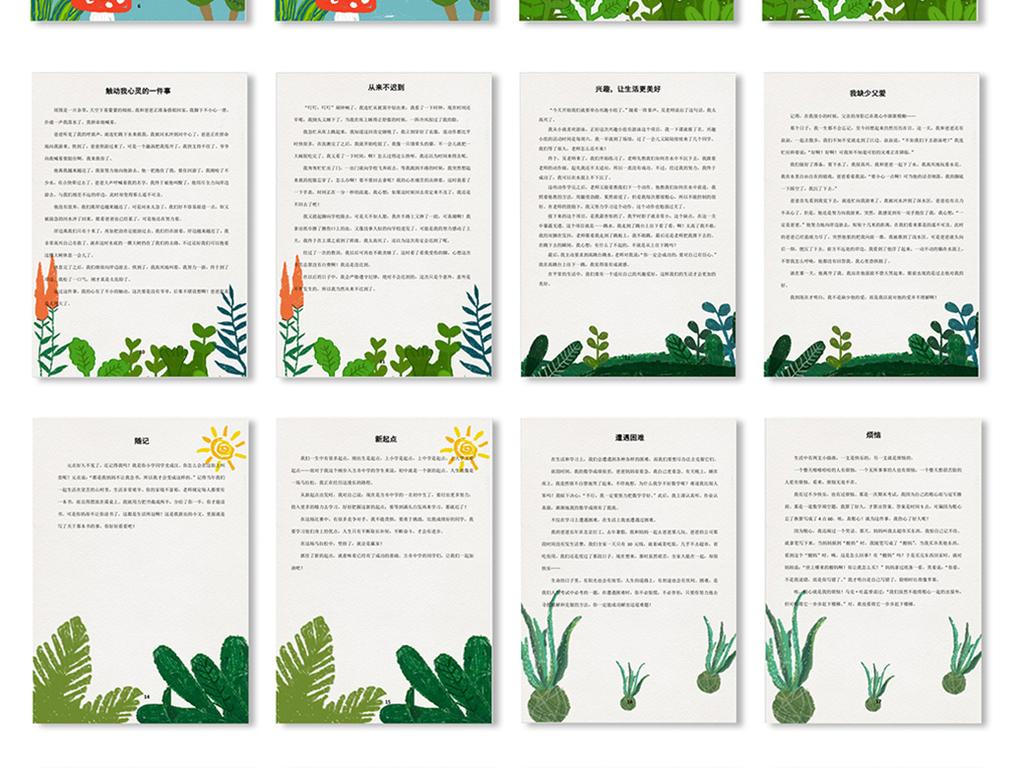 c清新手绘植物小学生优秀作文集校刊诗集画册模板图片
