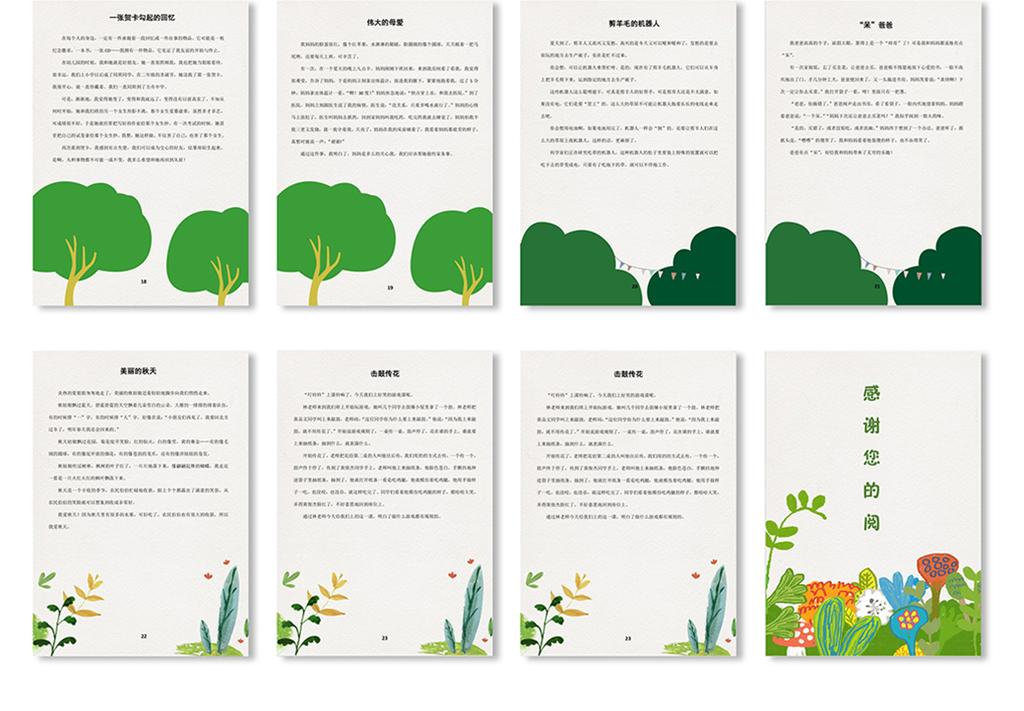 c清新手绘植物小学生优秀作文集校刊诗集画册模板