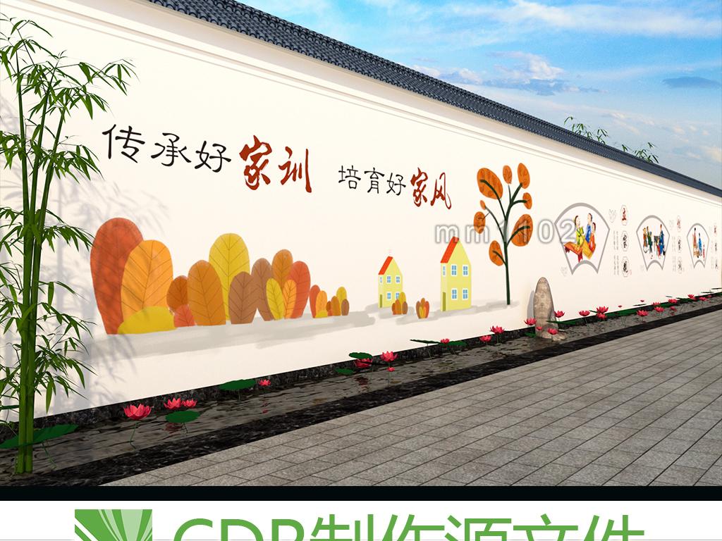 新农村文化墙设计家训家风插画手绘文化墙