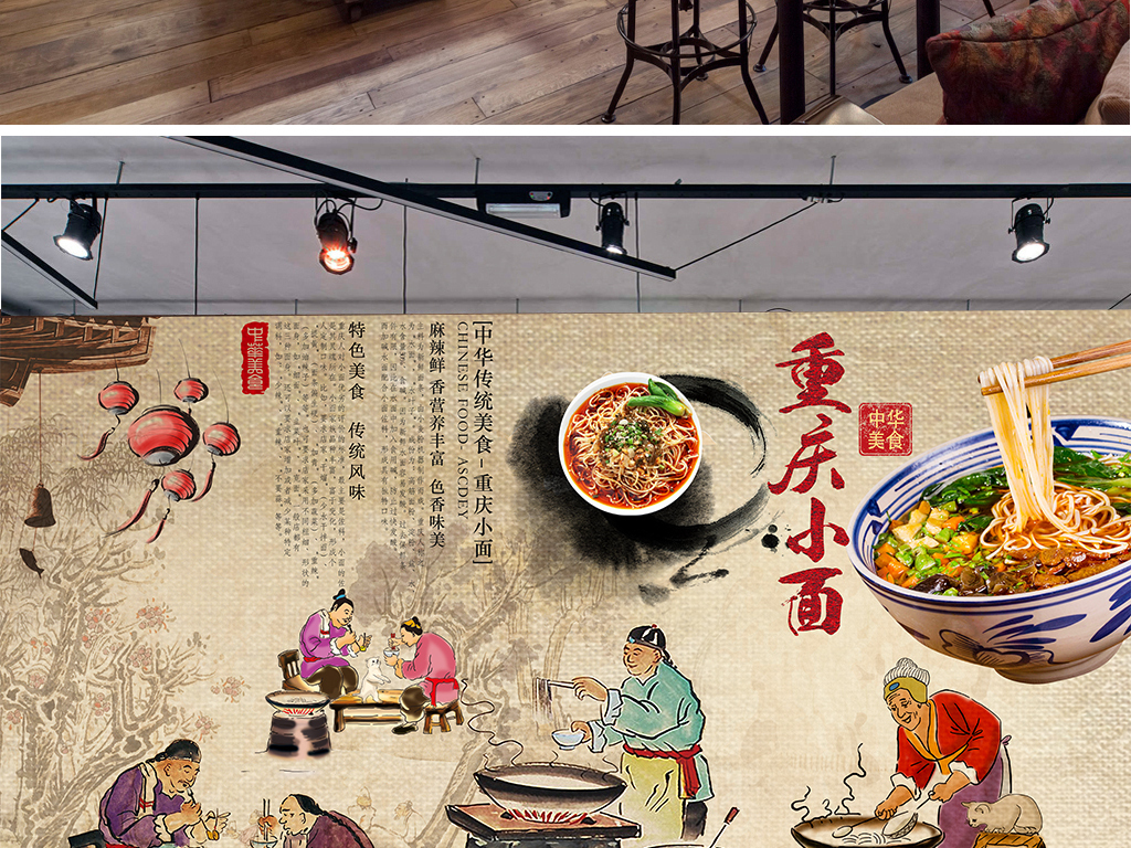 高清手绘面馆传统中式美食背景墙壁画