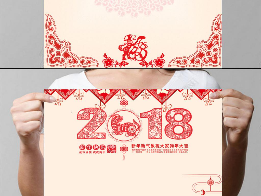 2018元旦贺卡手绘
