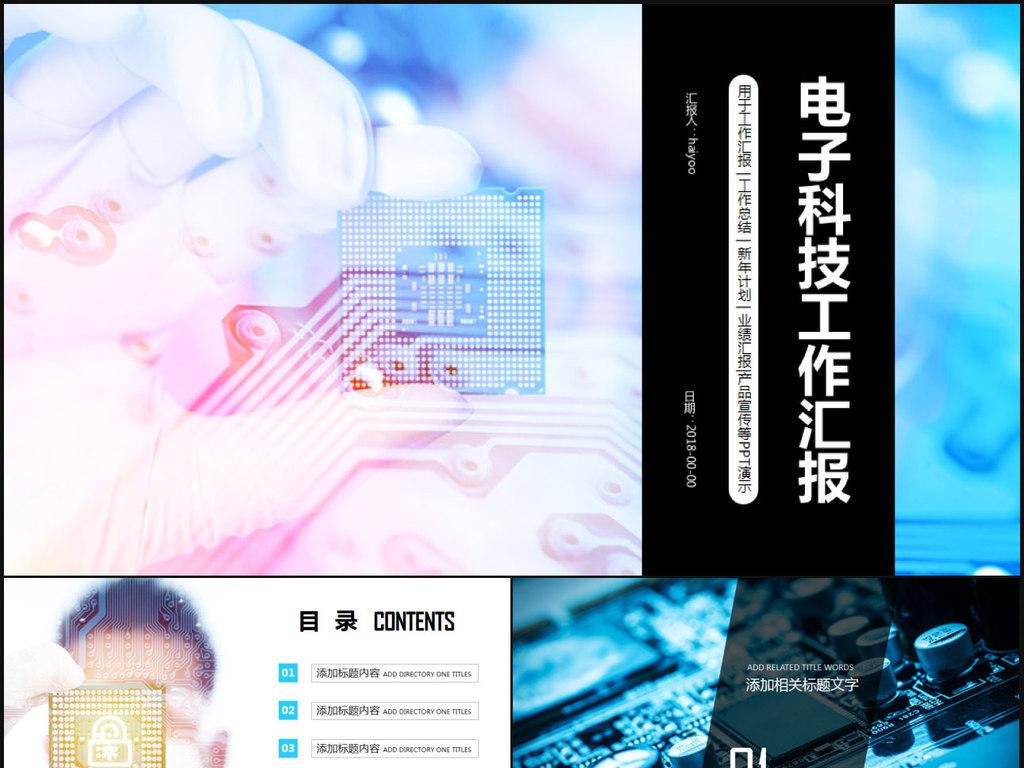 ppt模板 商务通用ppt模板 商务ppt > 电子科技线路板芯片电路板行业