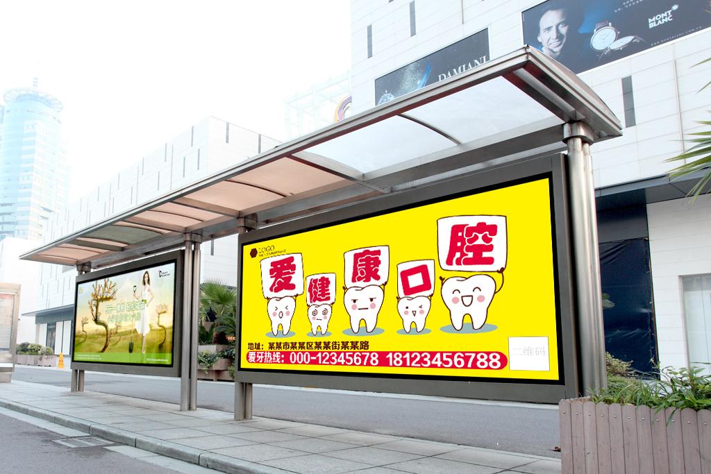 创意口腔户外广告灯箱展板海报