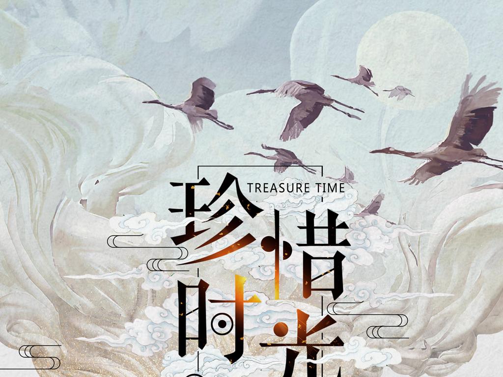 中国风水墨珍惜时间沙漏创意海报图片下载psd素材 其他