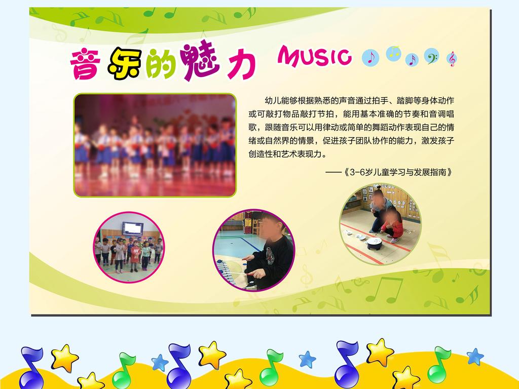 幼儿园展板奥尔夫音乐展板图片设计素材 高清psd模板下载 20.64MB