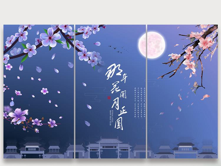 唯美高雅那年花开月正圆中式电视背景墙