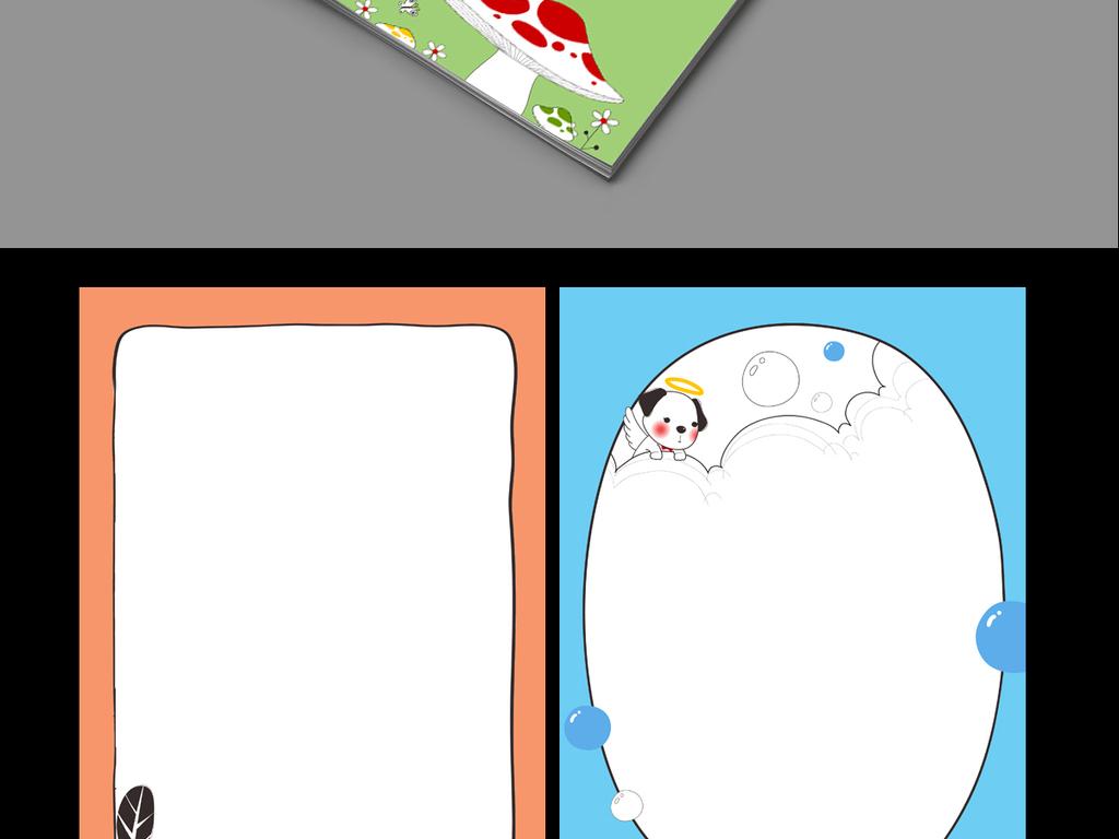 2018可爱卡通小学生作文集纸信纸手抄报图片设计素材