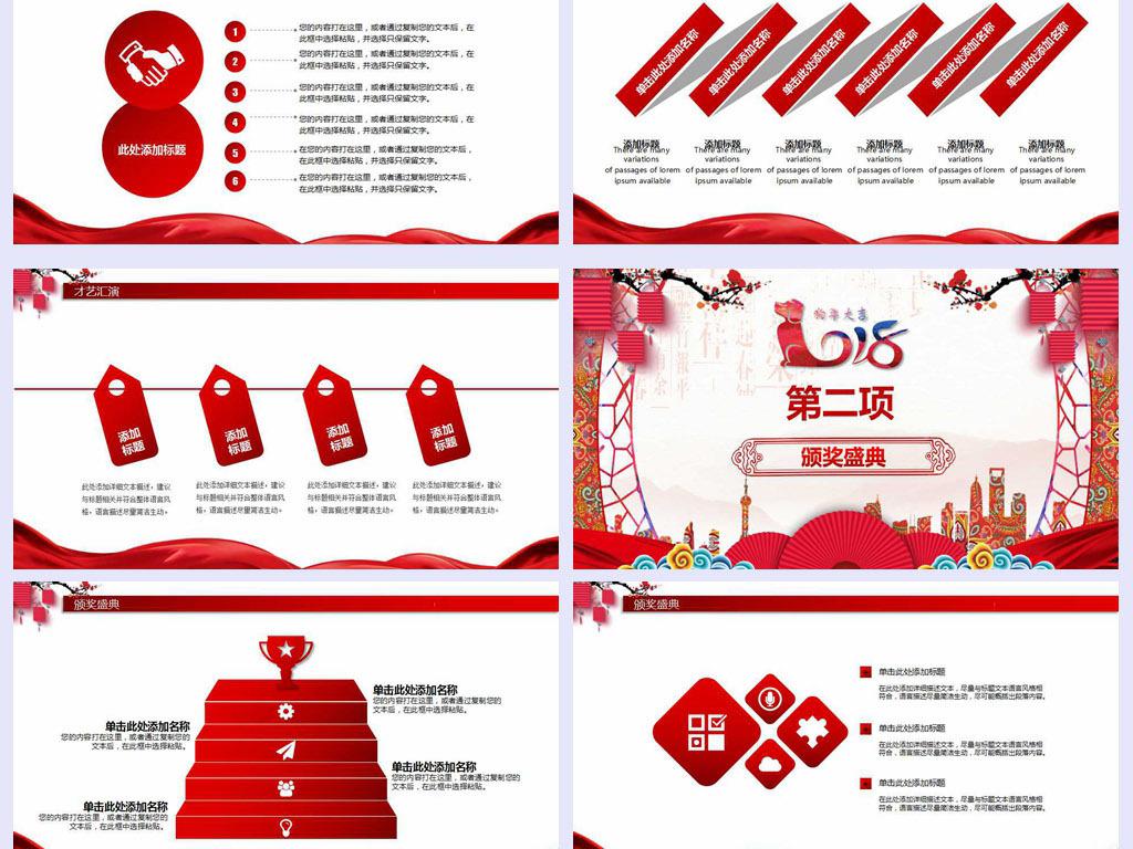 018共创未来颁奖典礼PPT模板图片下载doc素材 其他文档