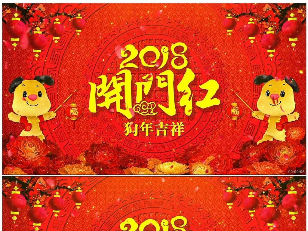 2018开门红狗年吉祥新年视频