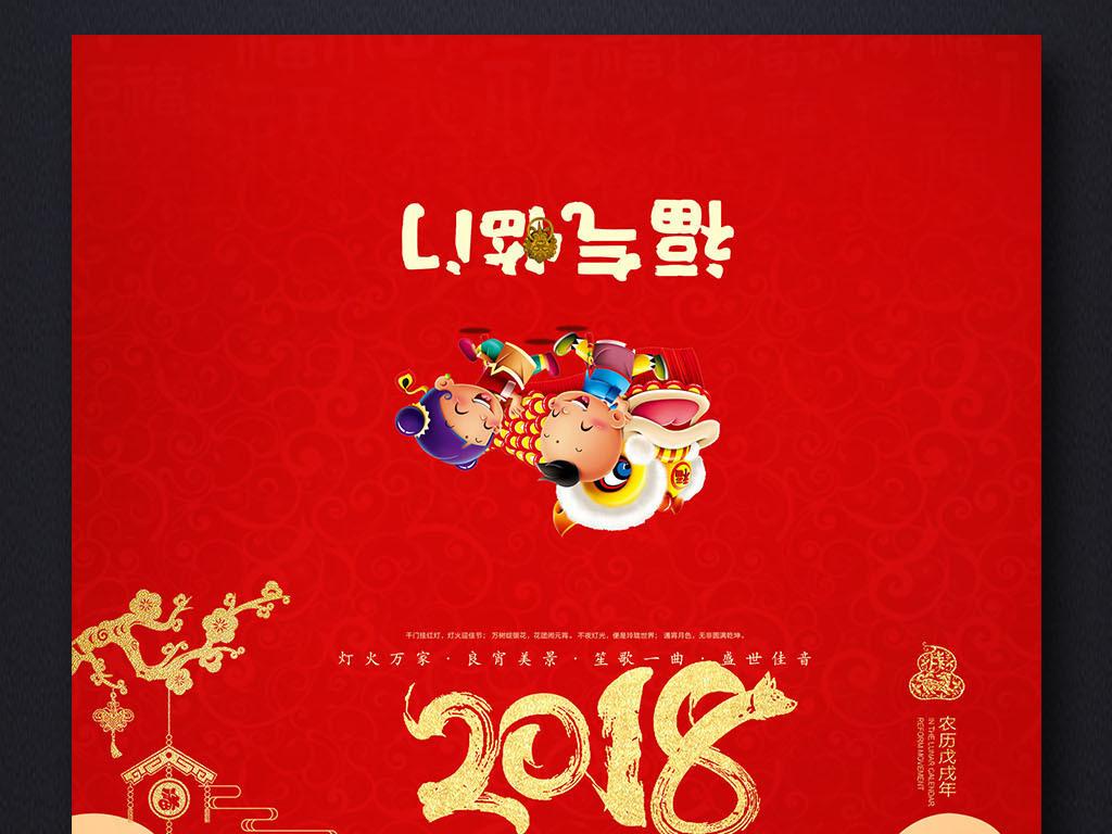 2018狗年贺卡设计