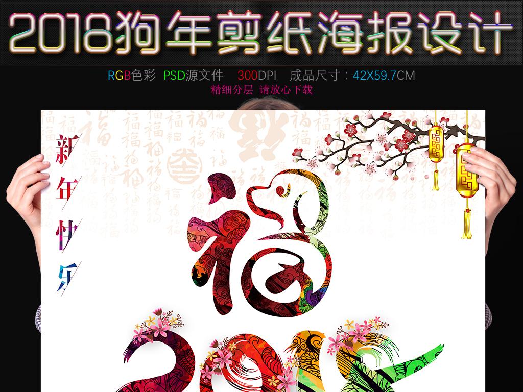 2018狗年新年快乐海报