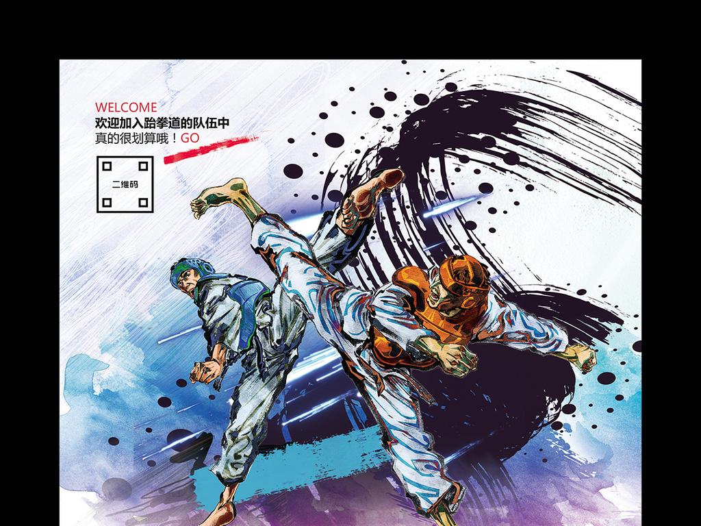 创意水彩跆拳道海报设计|跆拳道招新海报