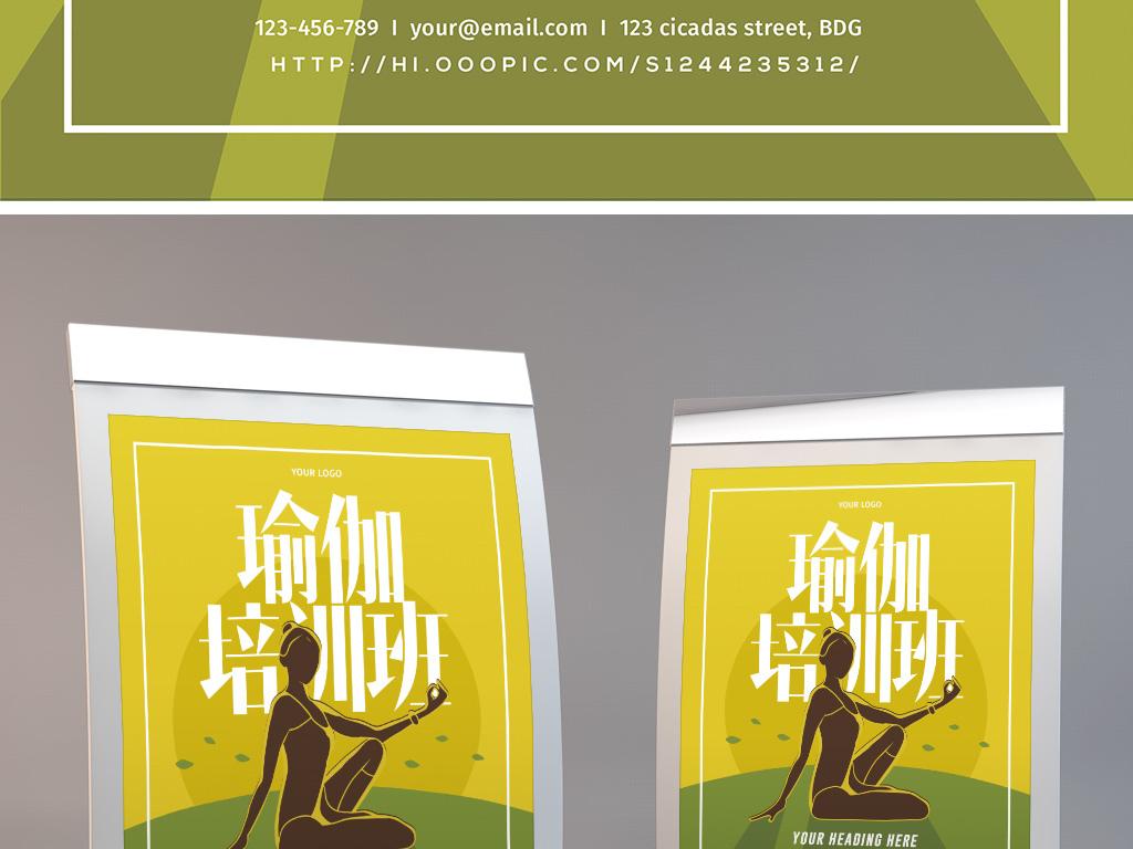 三色简约文艺手绘瑜伽培训班招生宣传海报