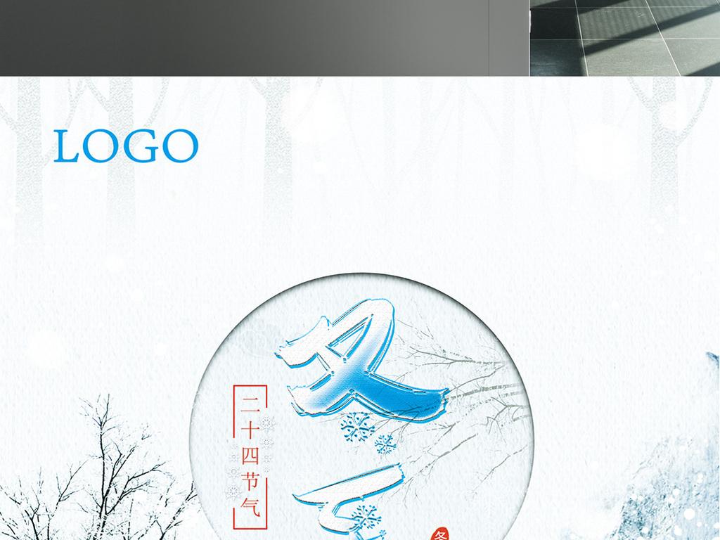 24节气冬至中国传统节日海报