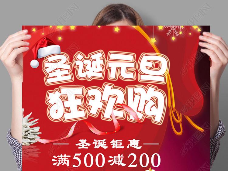 红色元旦圣诞促销双旦促销海报