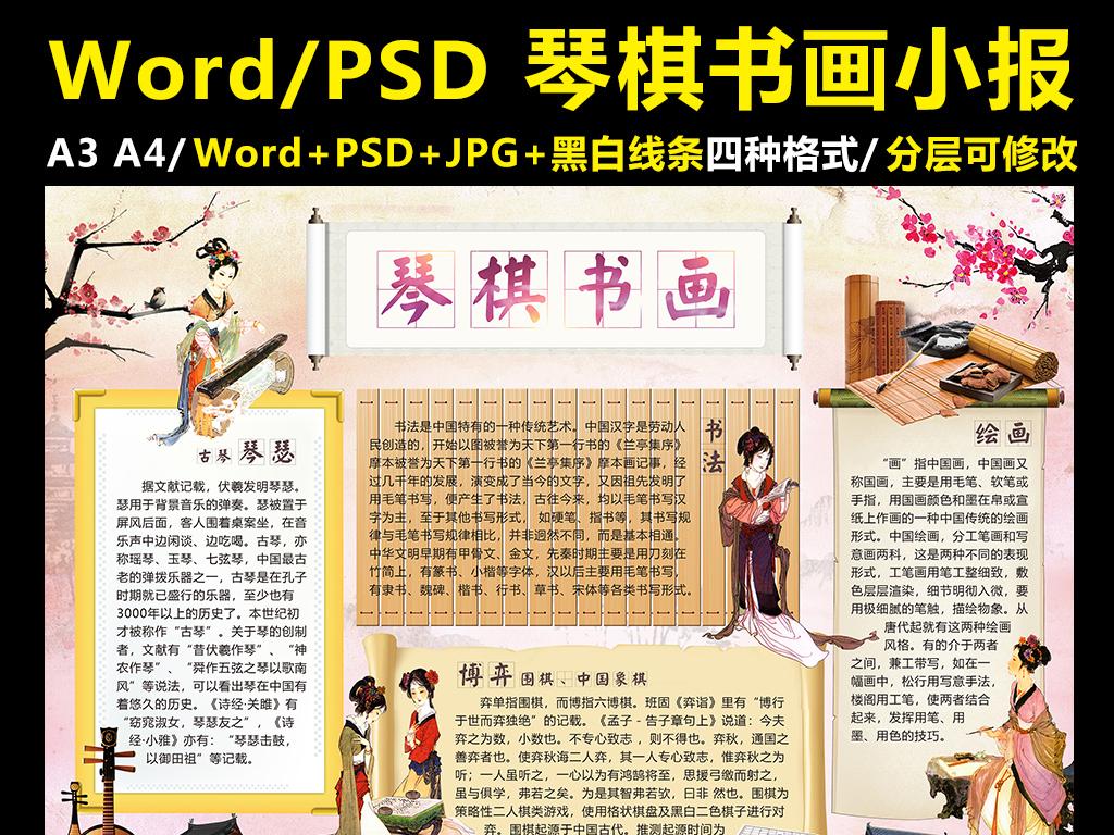 琴棋书画小报中华传统文化手抄报电子小报
