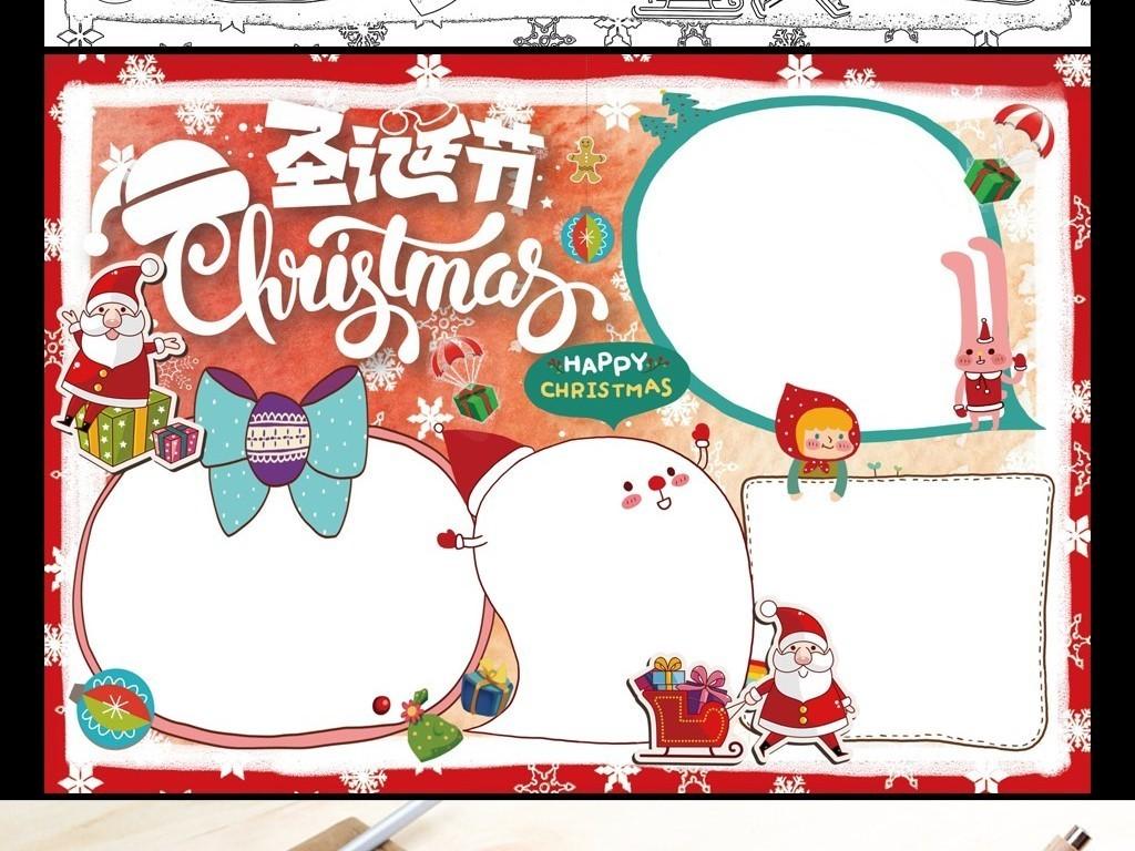 小报手抄报边框花边设计图片内容背景圣诞节新年电子平安小学生英语