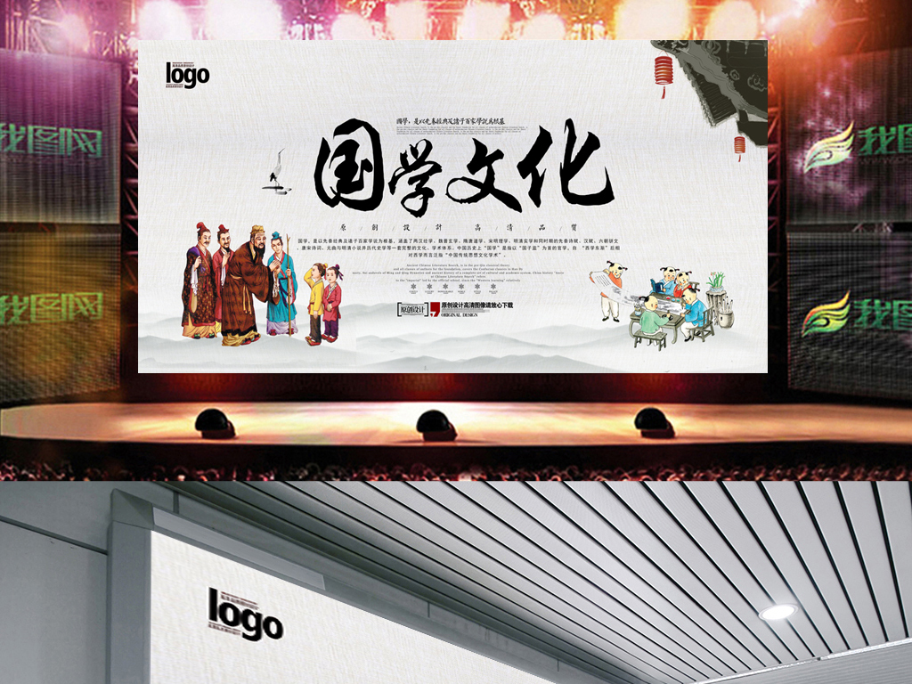 国学经典文化宣传海报
