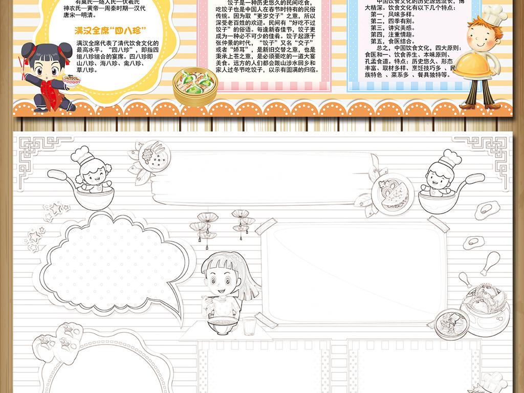 中华传统特色文化美食小报厨艺手抄报图片