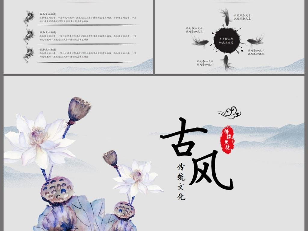 古韵大气中国风水墨荷花通用ppt模板图片