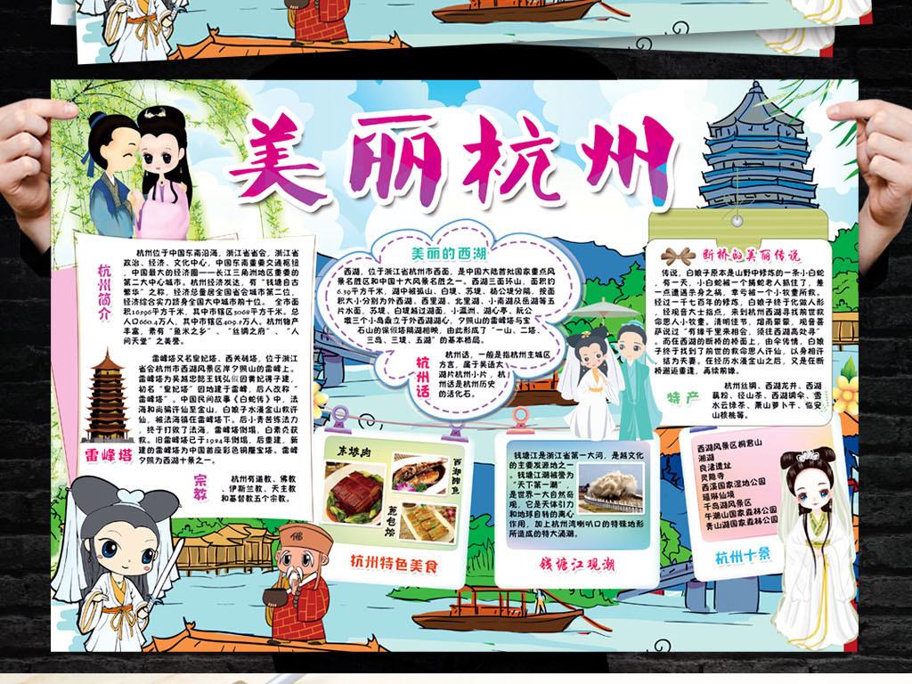 手抄报|小报 其他 其他 > 杭州小报城市旅游家乡祖国西湖手抄小报素材