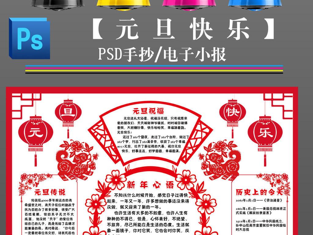 psd2018狗年元旦春节小报新年寒假剪手抄报