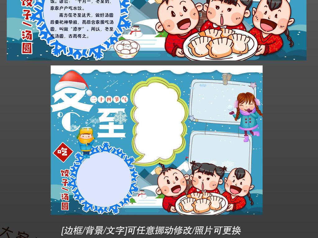 冬至24节气美食习俗简单卡通手抄报小报模板