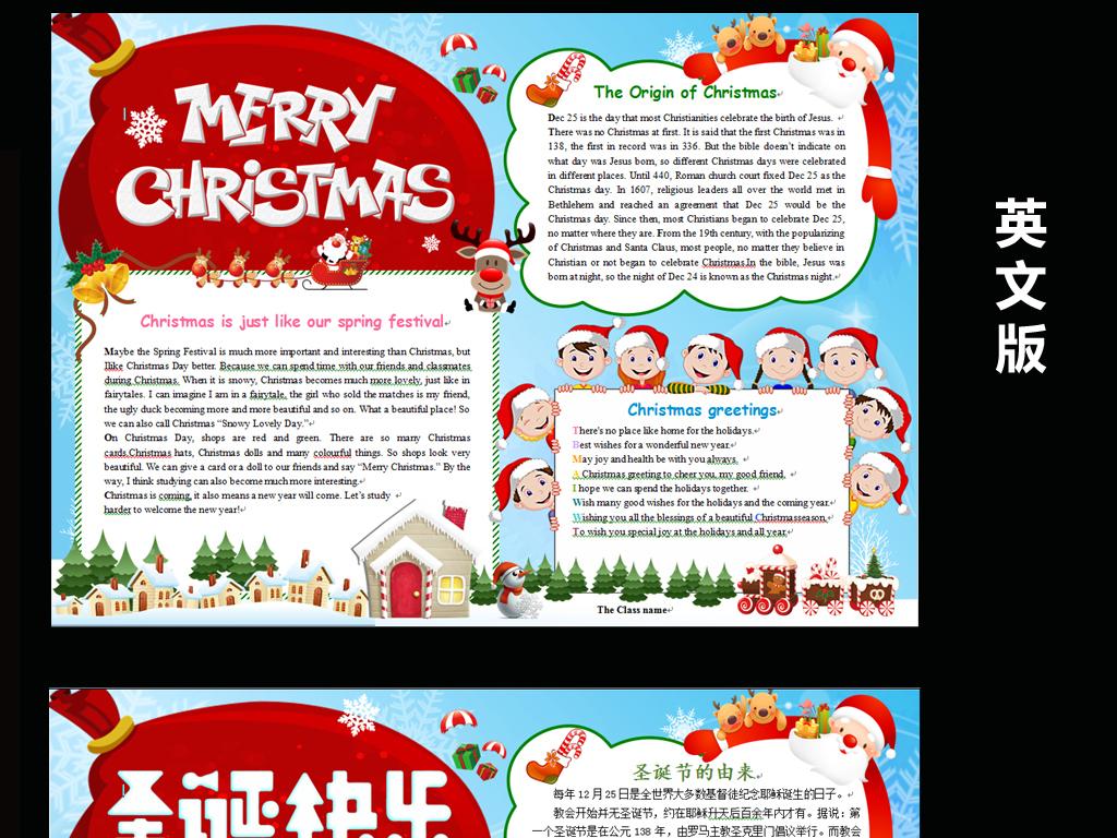 word电子小报模板圣诞节简报中英文图片下载doc素材 圣诞节手抄报