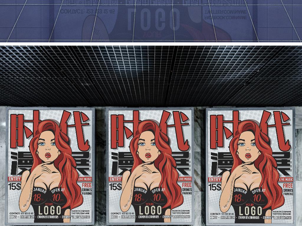 手绘文艺插画动漫漫画协会漫展活动宣传海报