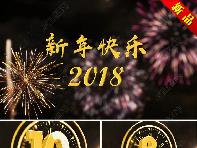 创意2018新年倒计时ae模板拜年视频