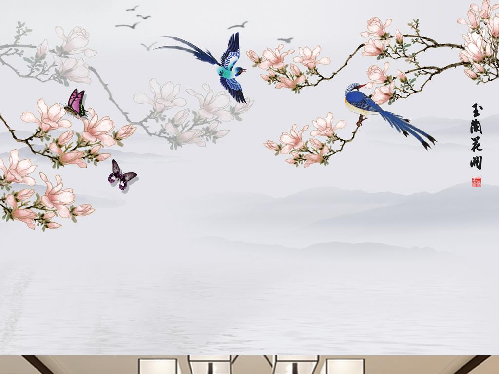 新中式山水玉兰花鸟