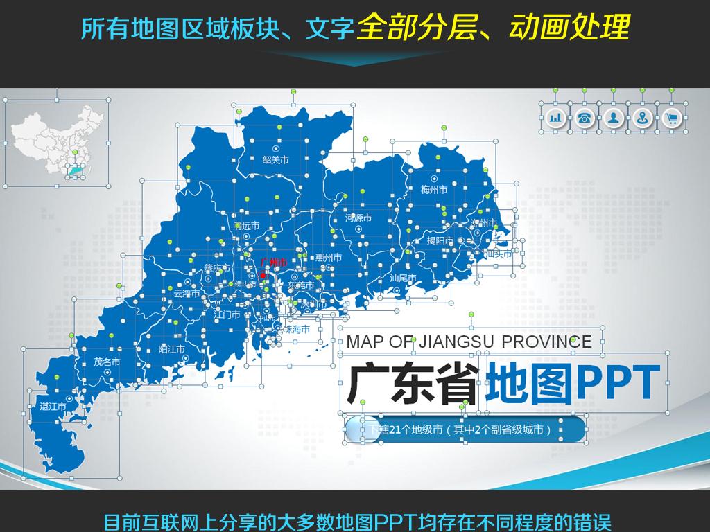 7蓝色矢量广东省地图PPT模板