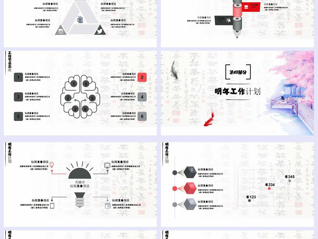 中国风企业年会颁奖PPT模板图片下载doc素材 其他文档