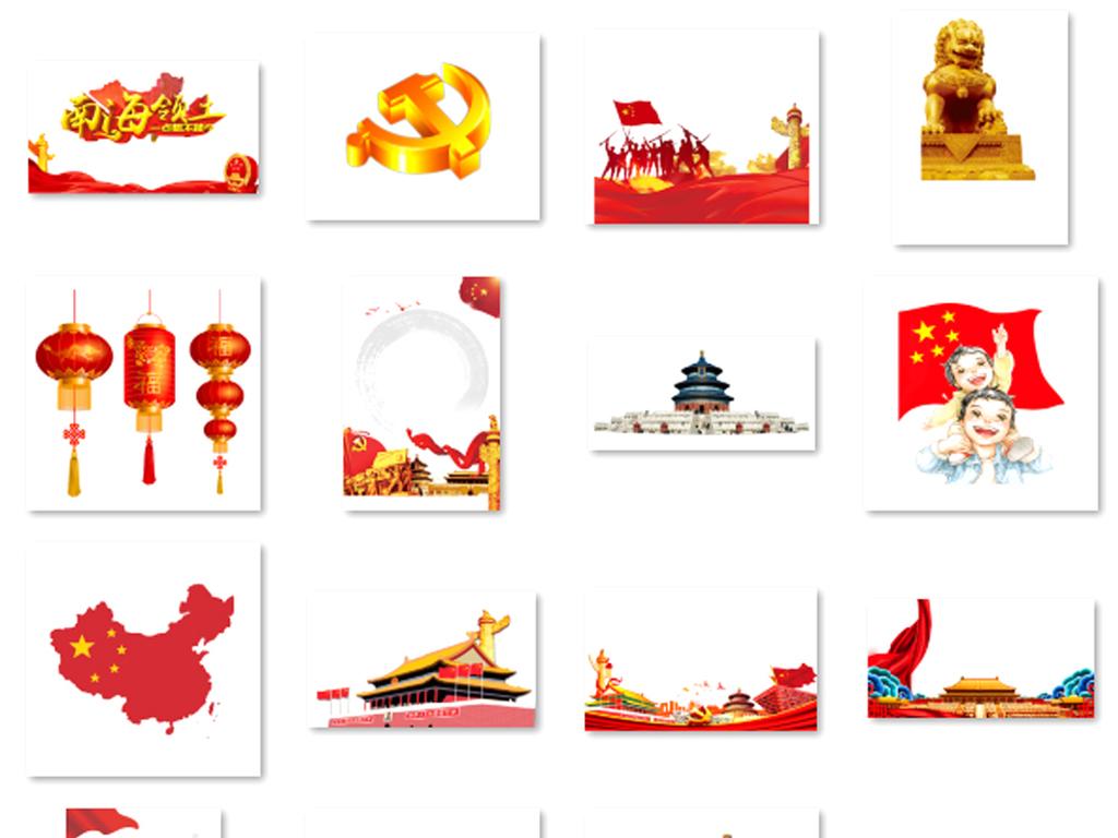 十九大报告中国国旗人民大会堂背景素材图片下载psd素材 中国风素材图片