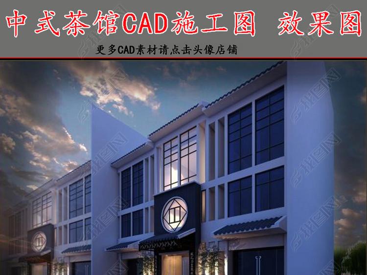 中式茶社CAD施工图效果图