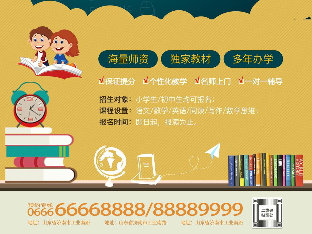 【模板】教育机构培训辅导班招生设计DM宣传单折页... - 哔哩哔哩