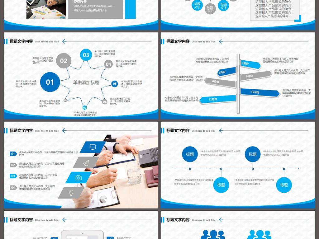 家电行业生产销售会议总结PPT模板