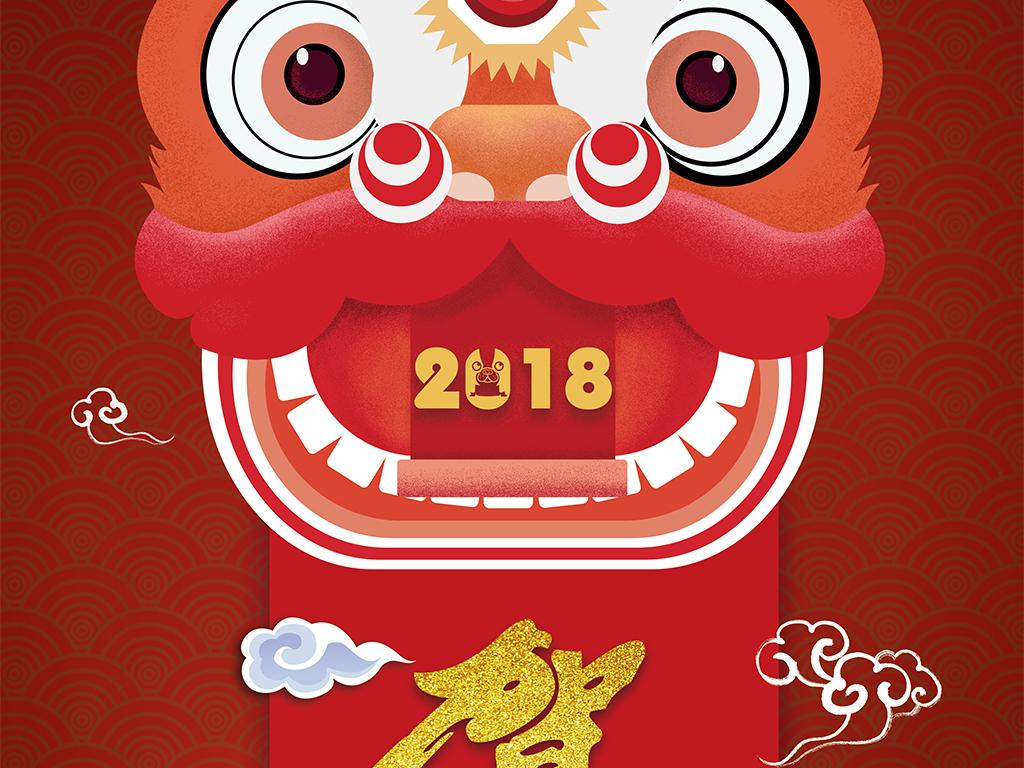新年快乐2018狗年海报设计
