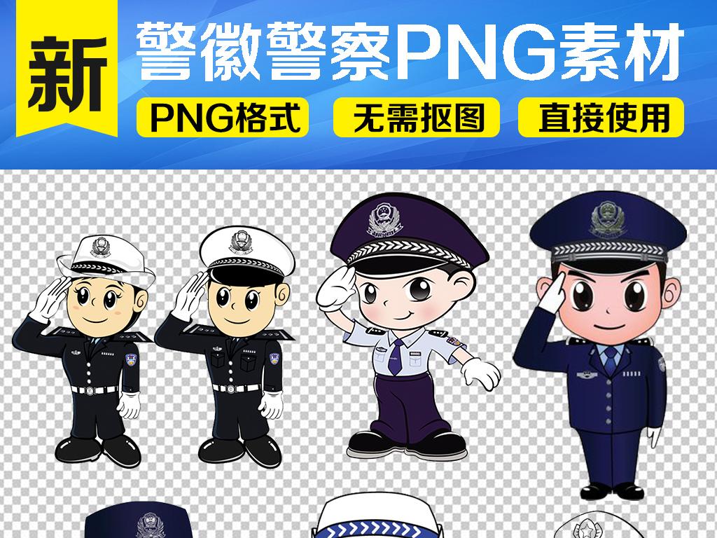 警徽卡通警察公安交警人物图片png素材