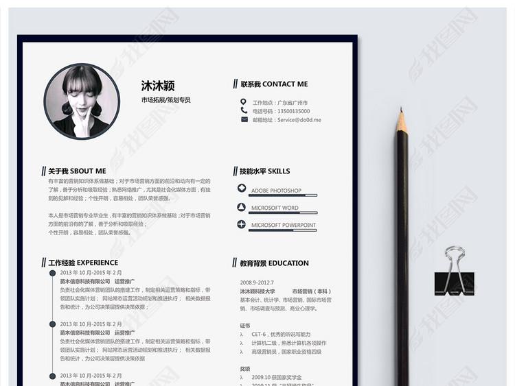 求职个人简历信息管理员Word简历模板