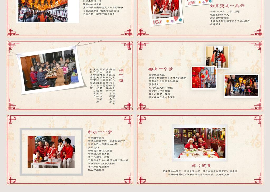 春节团聚家庭电子相册纪念册ppt模板图片