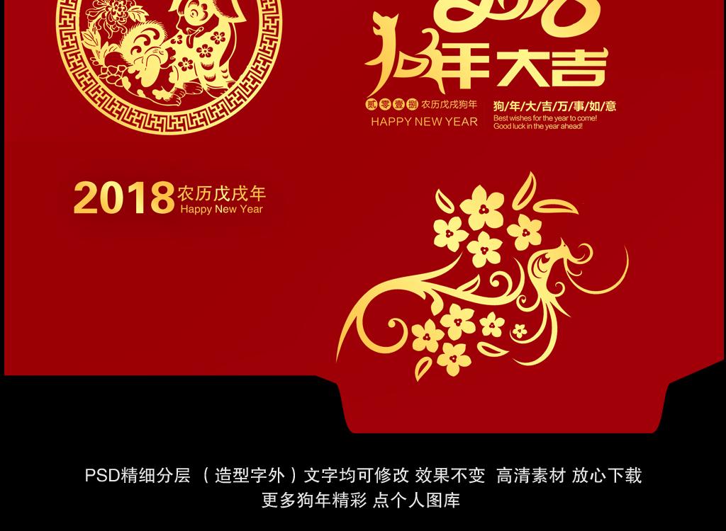 2018狗年红包新年红包模版