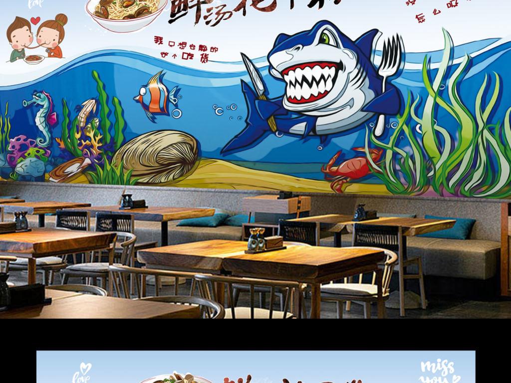 手绘卡通鲨鱼鲜汤花甲粉背景墙