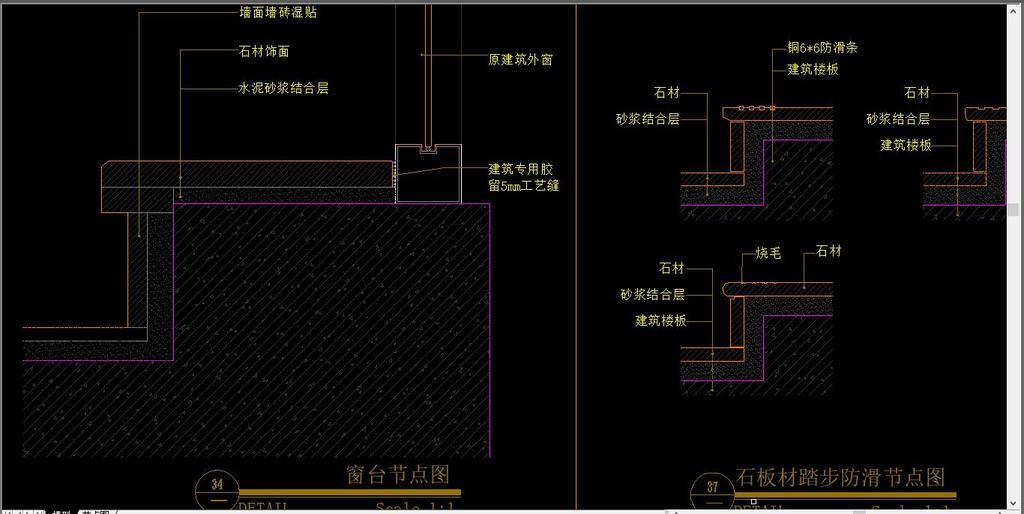 标准石材楼梯踏步CAD节点图集