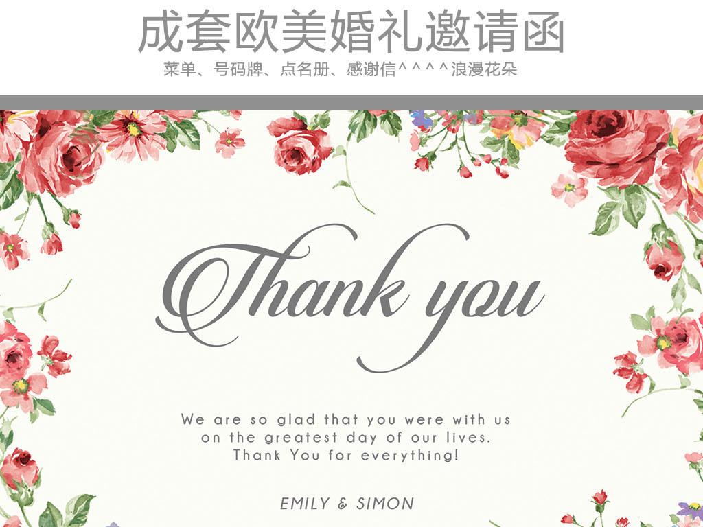 清新文艺森系手绘婚礼婚宴贺卡请柬ps模板